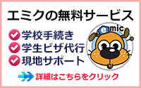 エミクの無料サービス